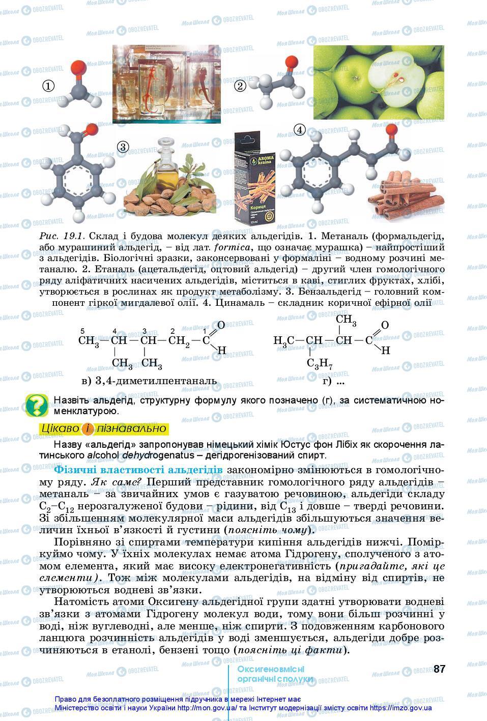 Учебники Химия 10 класс страница 87