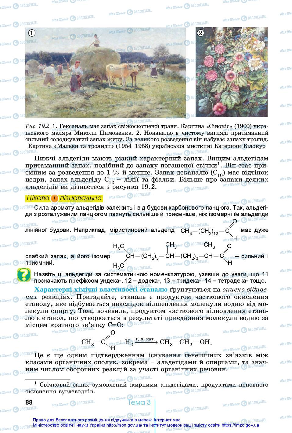 Учебники Химия 10 класс страница 88
