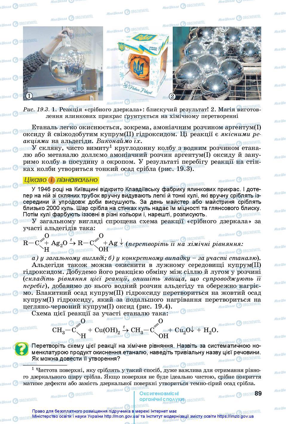 Учебники Химия 10 класс страница 89