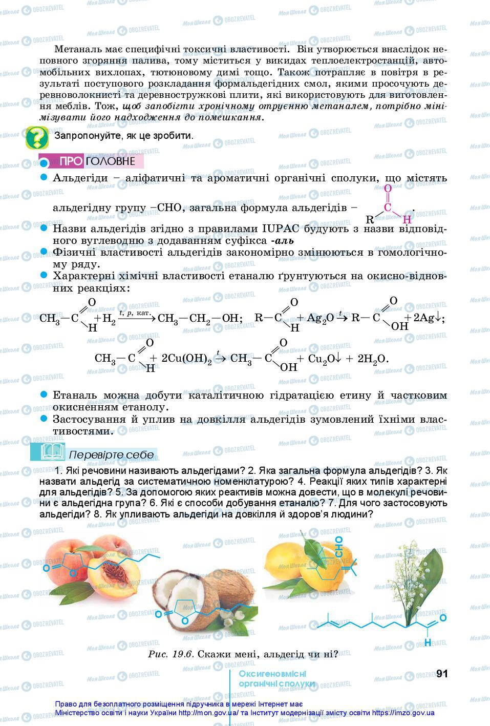Учебники Химия 10 класс страница 91