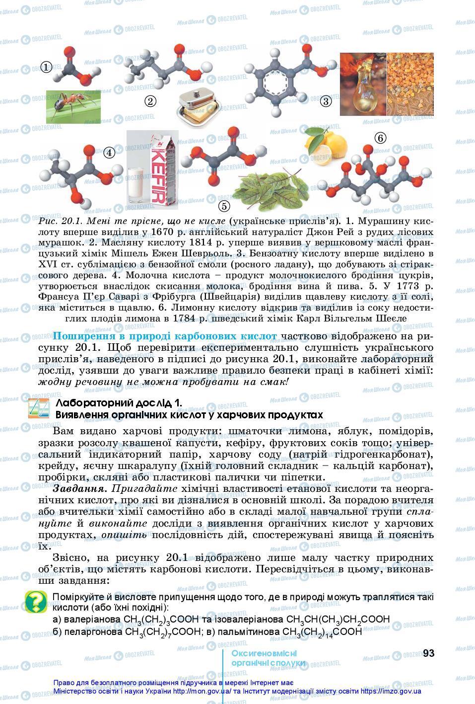 Учебники Химия 10 класс страница 93