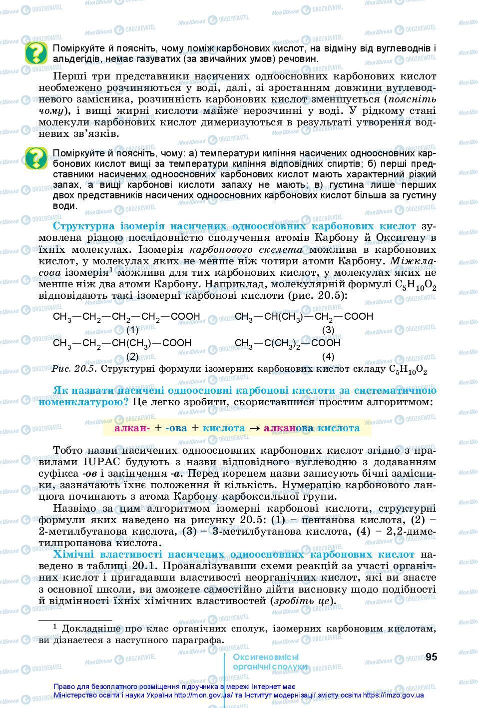 Учебники Химия 10 класс страница 95