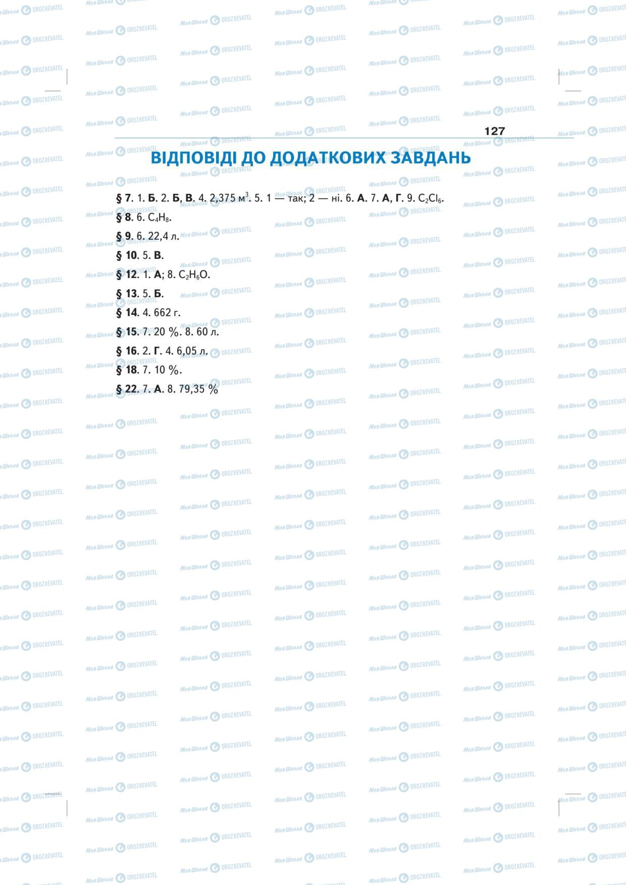 Підручники Хімія 10 клас сторінка 127