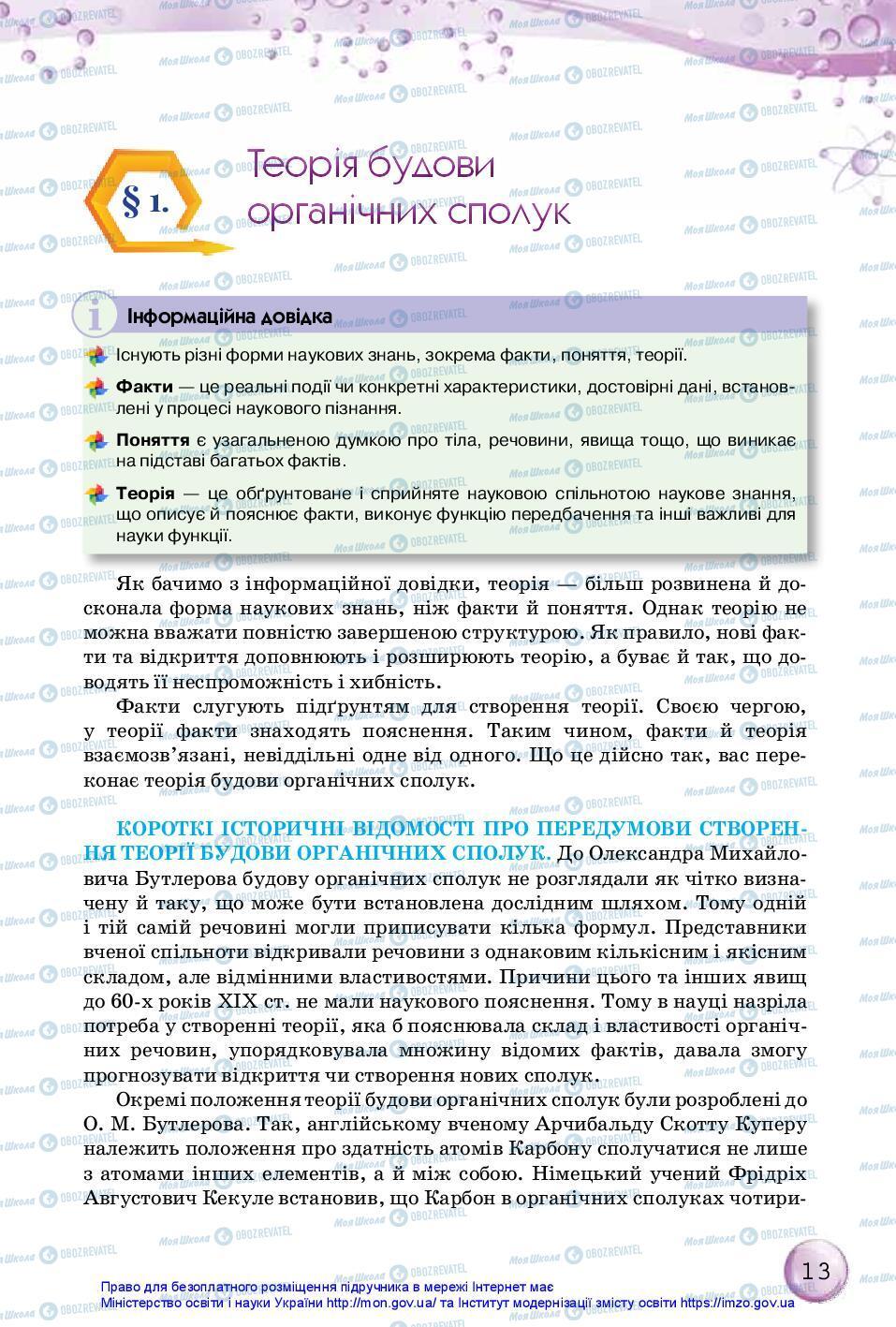 Підручники Хімія 10 клас сторінка 13