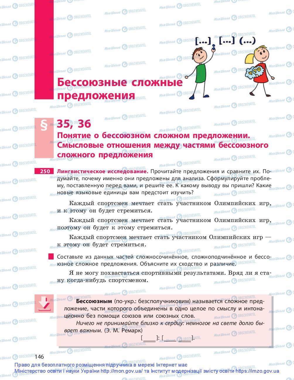 Учебники Русский язык 9 класс страница 146