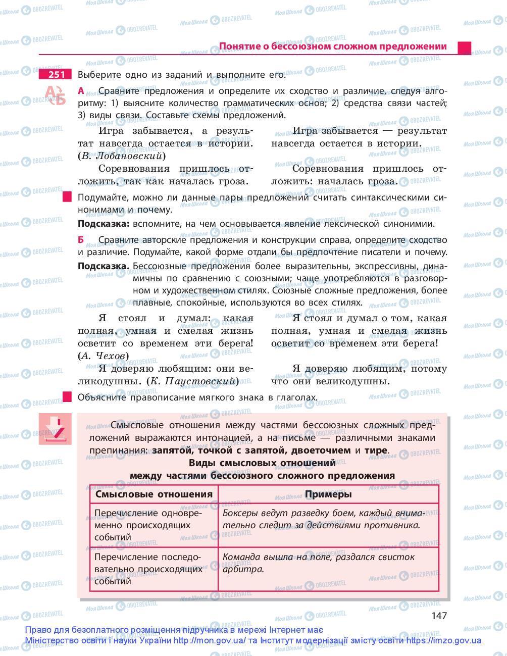 Учебники Русский язык 9 класс страница 147