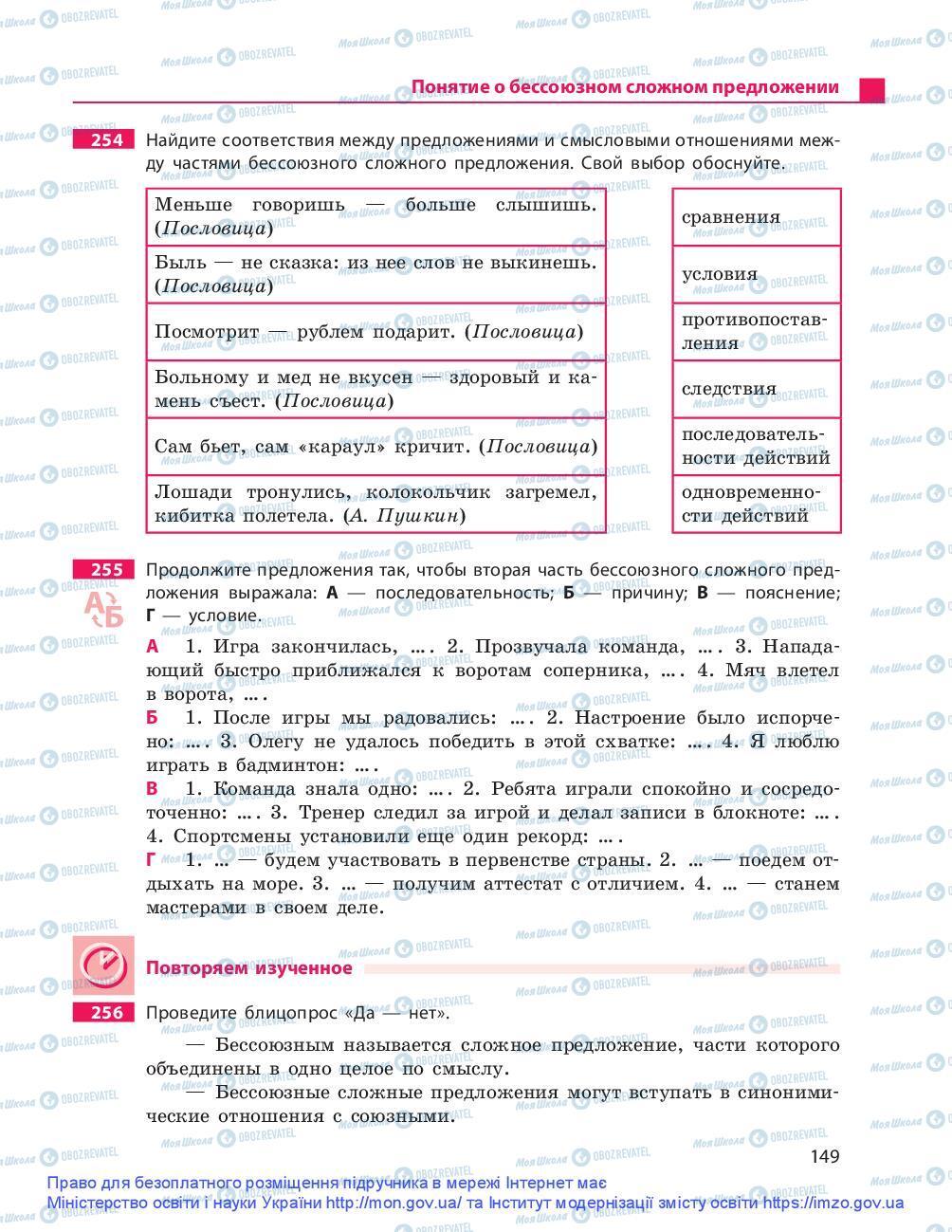 Учебники Русский язык 9 класс страница 149