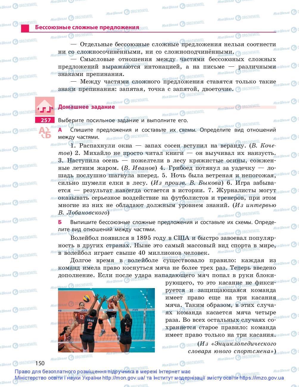 Учебники Русский язык 9 класс страница 150