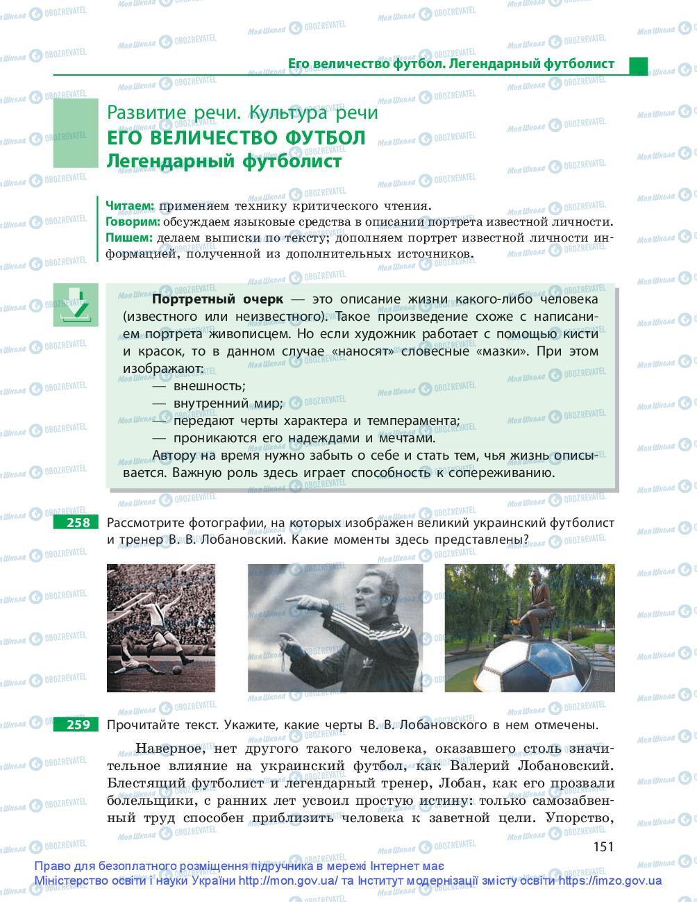 Учебники Русский язык 9 класс страница 151