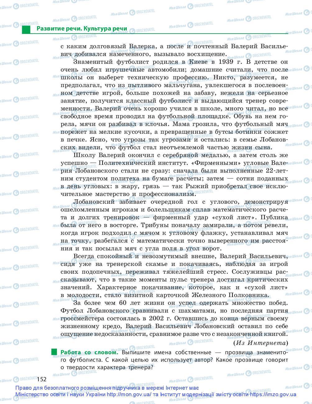 Учебники Русский язык 9 класс страница 152