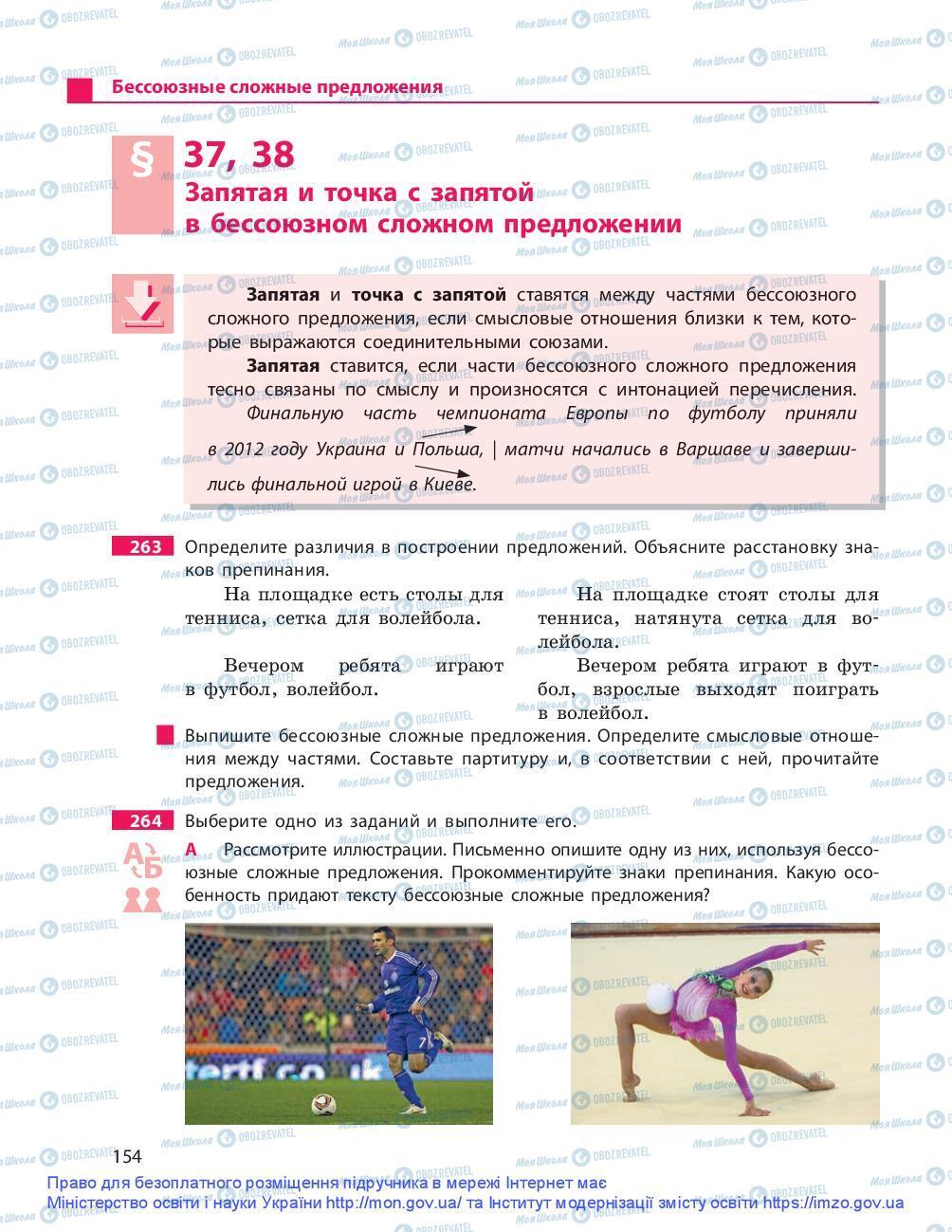 Підручники Російська мова 9 клас сторінка 154