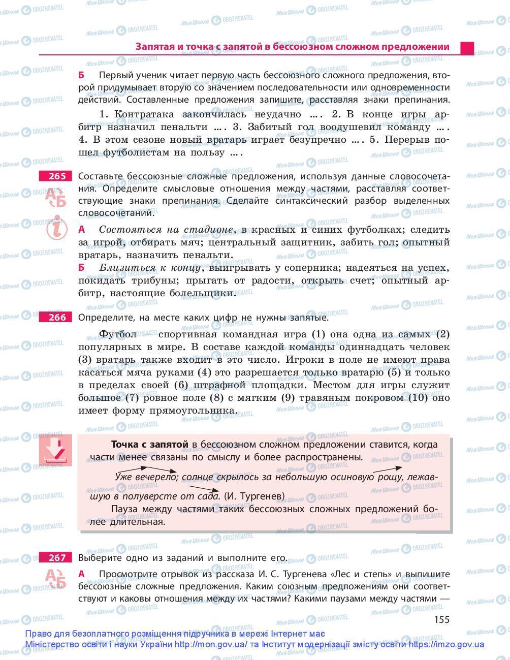Підручники Російська мова 9 клас сторінка 155