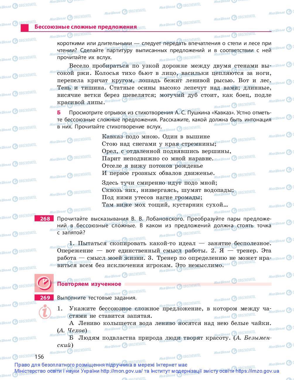 Учебники Русский язык 9 класс страница 156