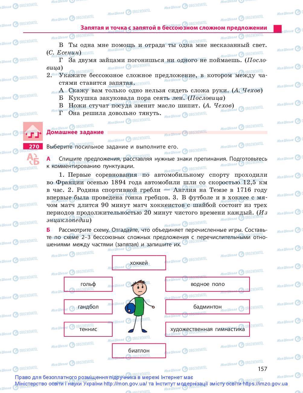 Учебники Русский язык 9 класс страница 157