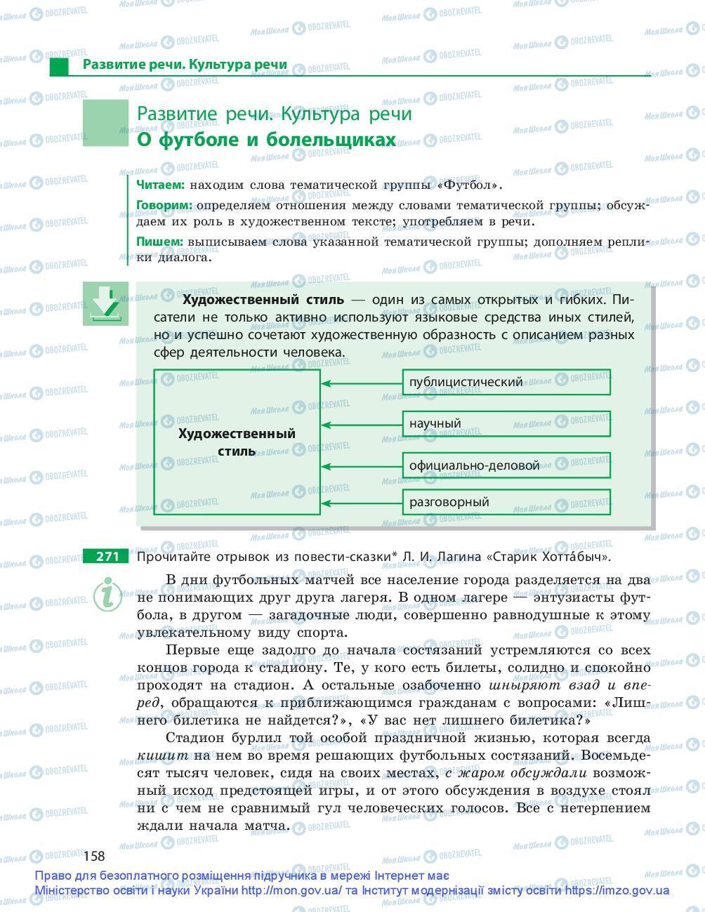Учебники Русский язык 9 класс страница 158