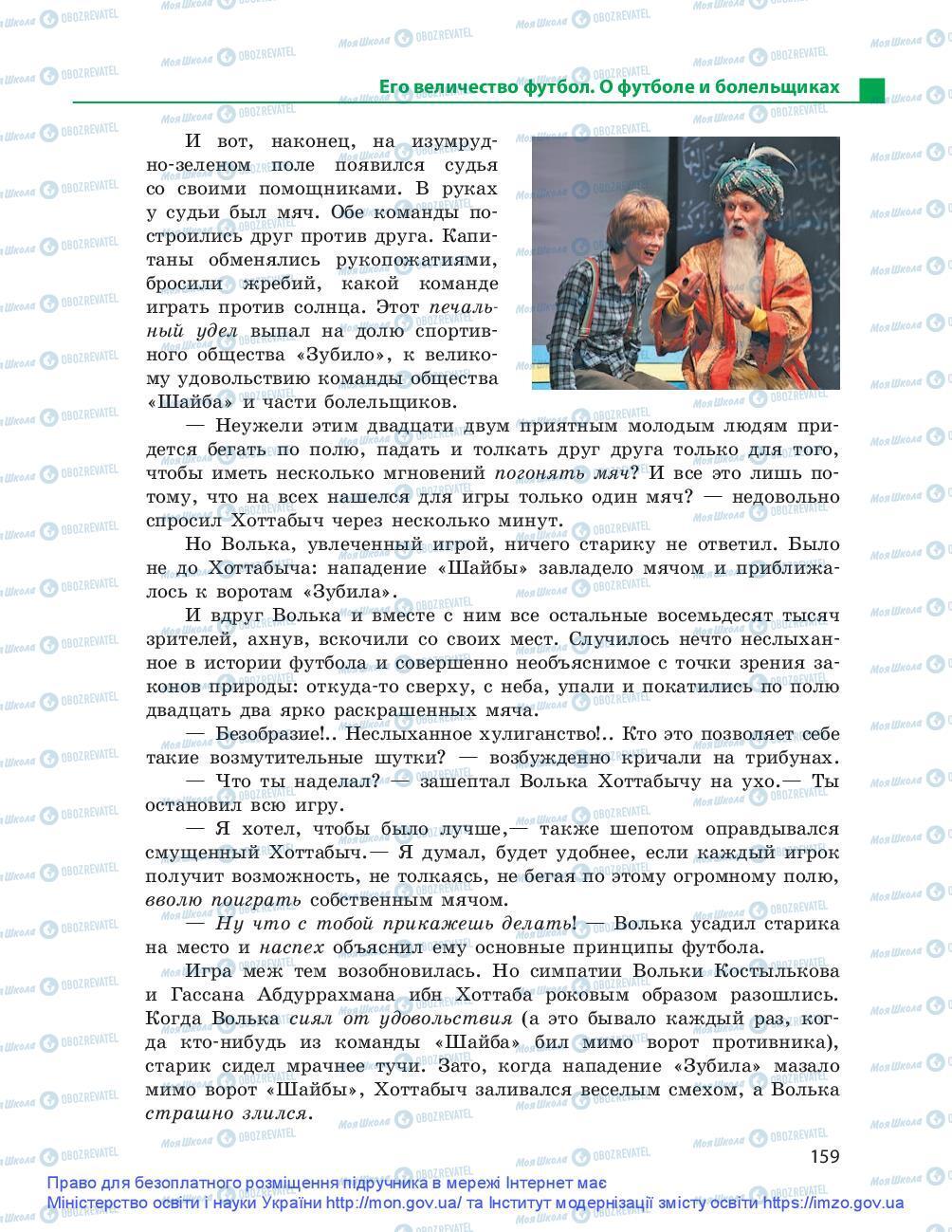 Учебники Русский язык 9 класс страница 159