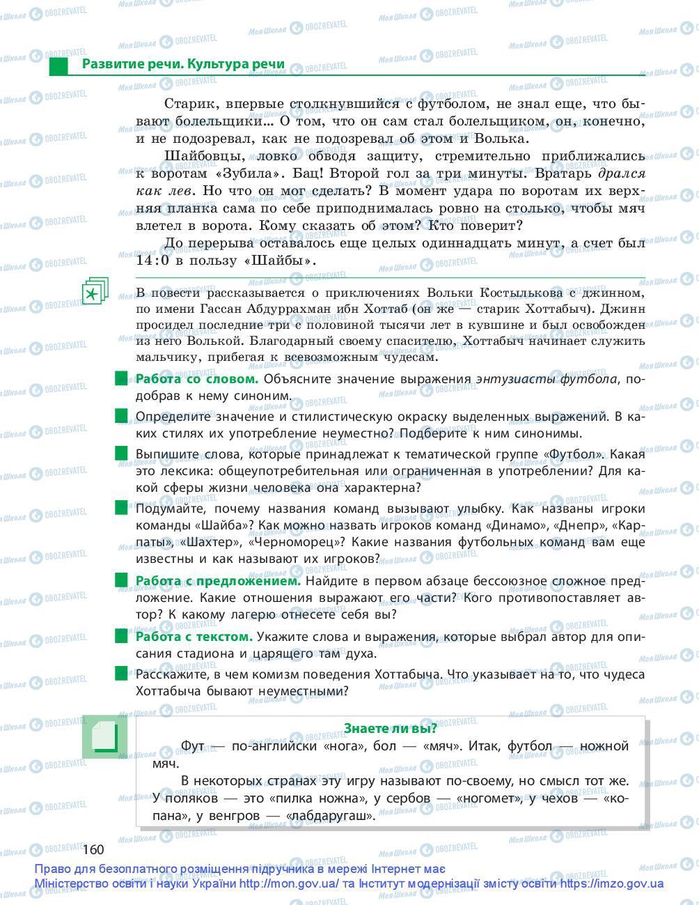 Учебники Русский язык 9 класс страница 160
