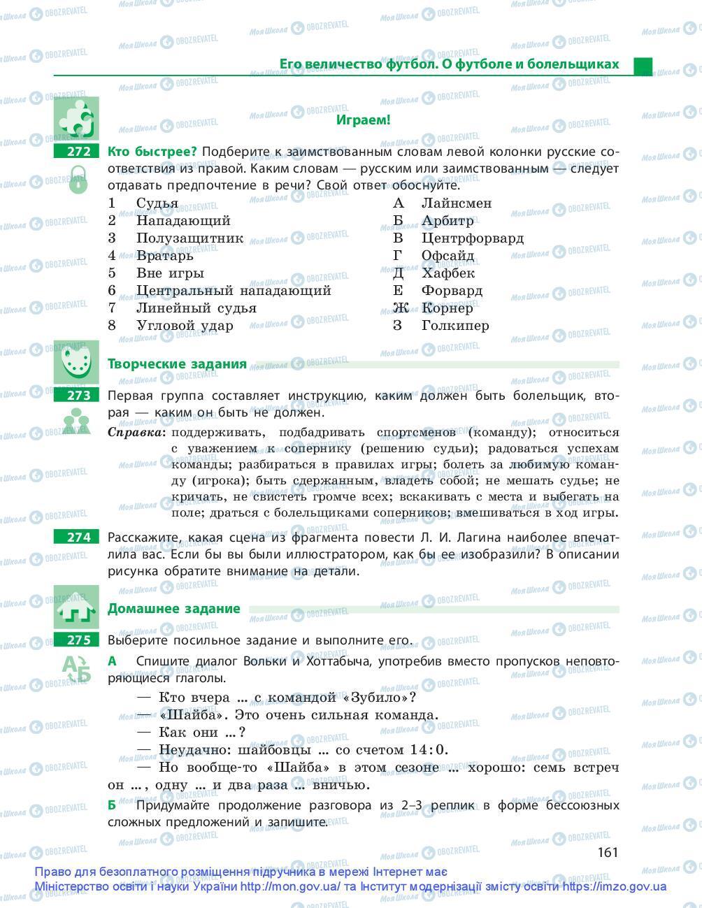 Учебники Русский язык 9 класс страница 161