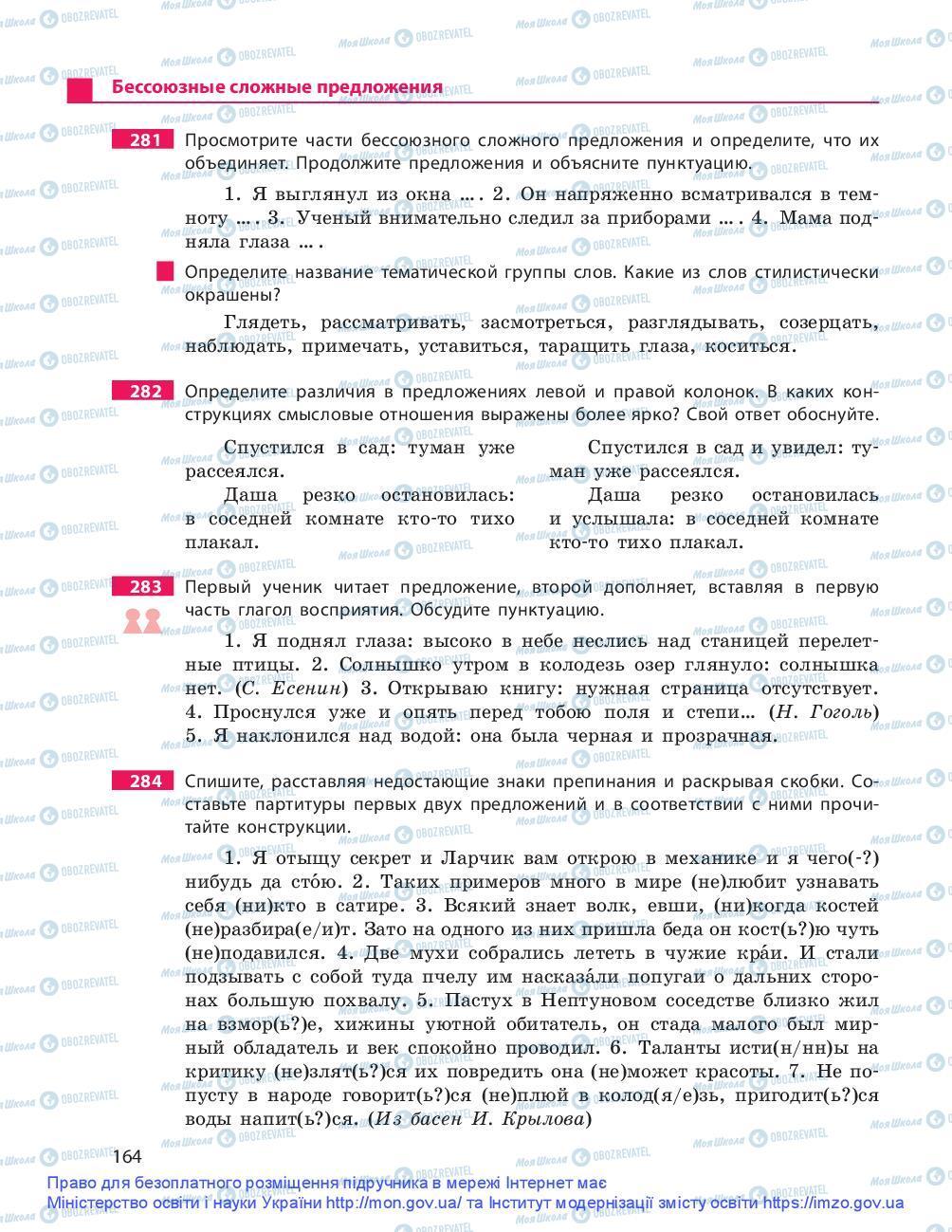 Учебники Русский язык 9 класс страница 164