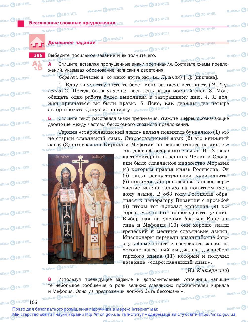 Учебники Русский язык 9 класс страница 166