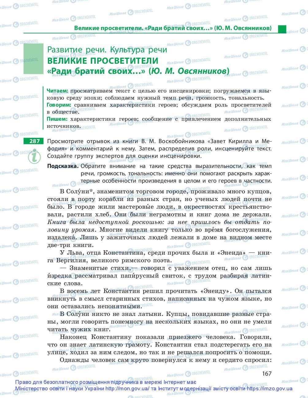 Учебники Русский язык 9 класс страница 167