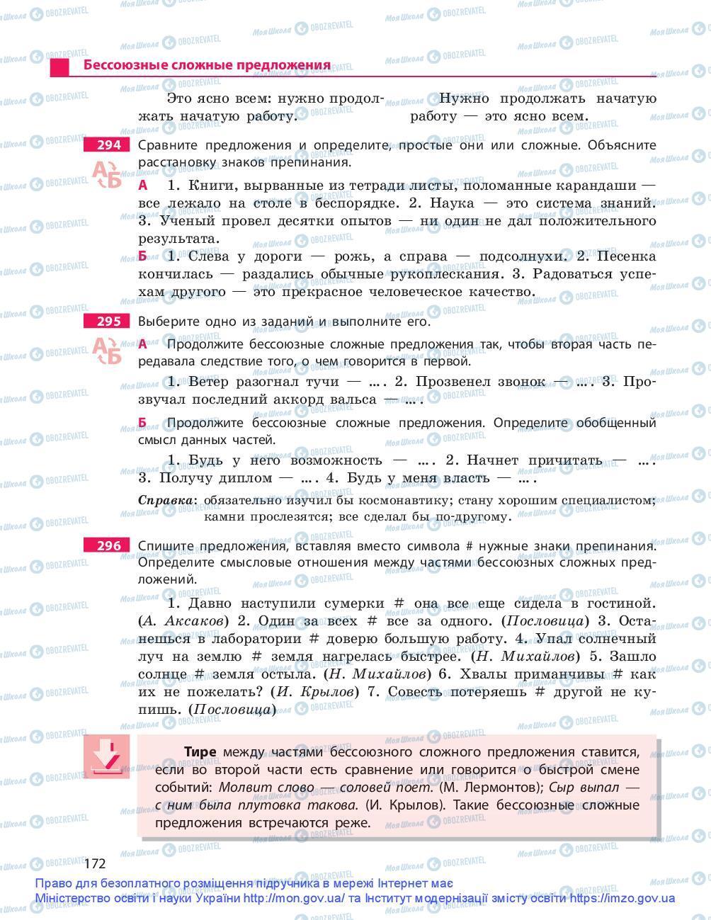 Підручники Російська мова 9 клас сторінка 172