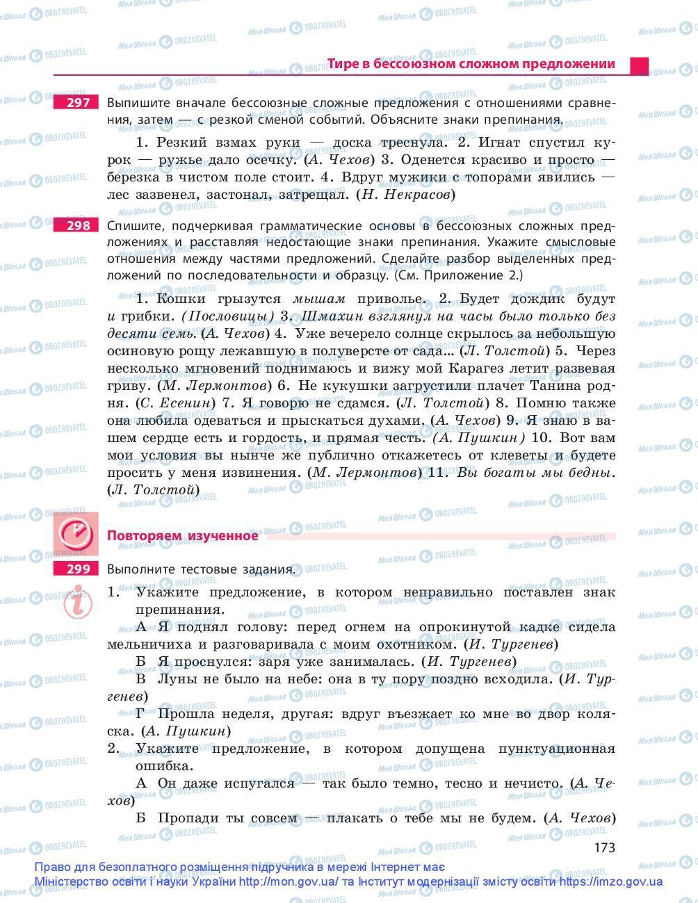Учебники Русский язык 9 класс страница 173