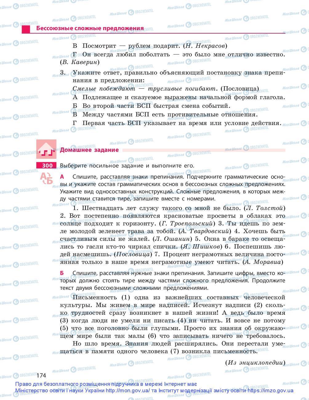 Учебники Русский язык 9 класс страница 174