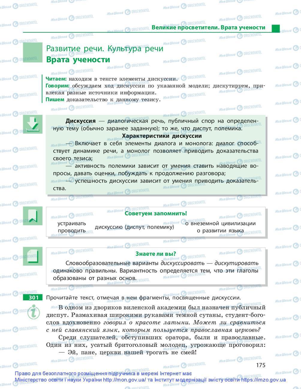 Учебники Русский язык 9 класс страница 175