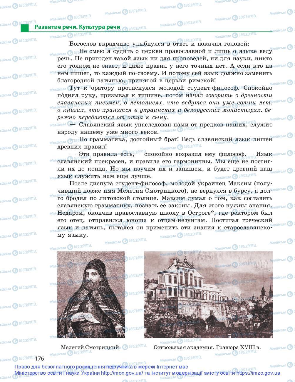 Учебники Русский язык 9 класс страница 176