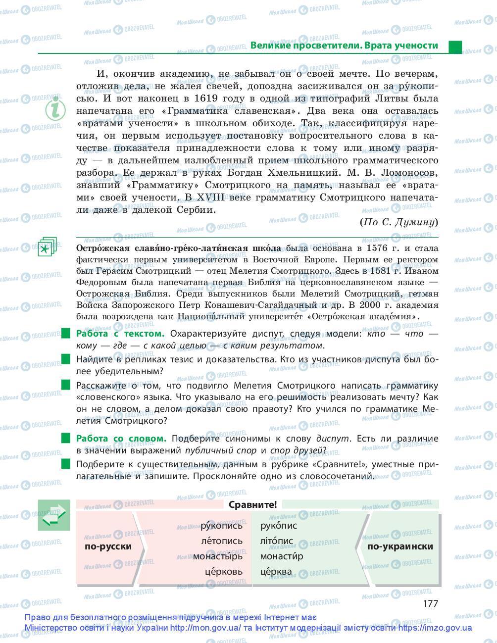 Учебники Русский язык 9 класс страница 177