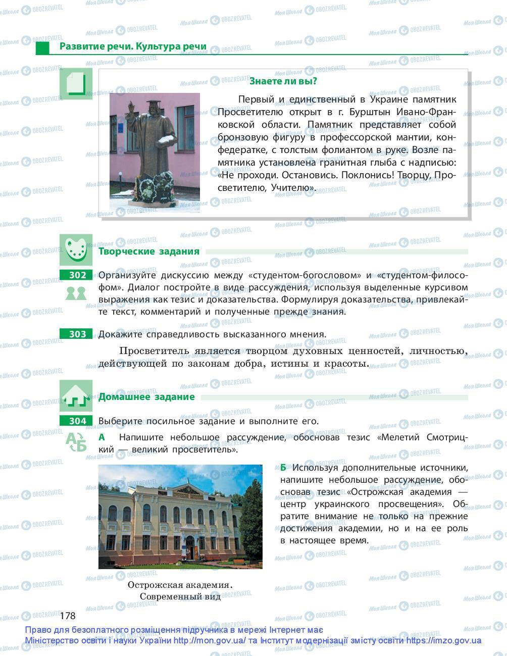 Учебники Русский язык 9 класс страница 178