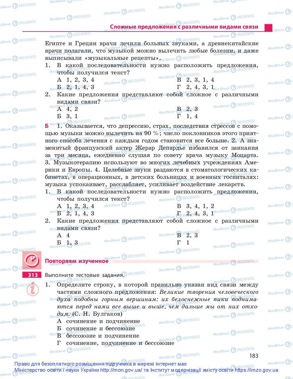 Підручники Російська мова 9 клас сторінка 183