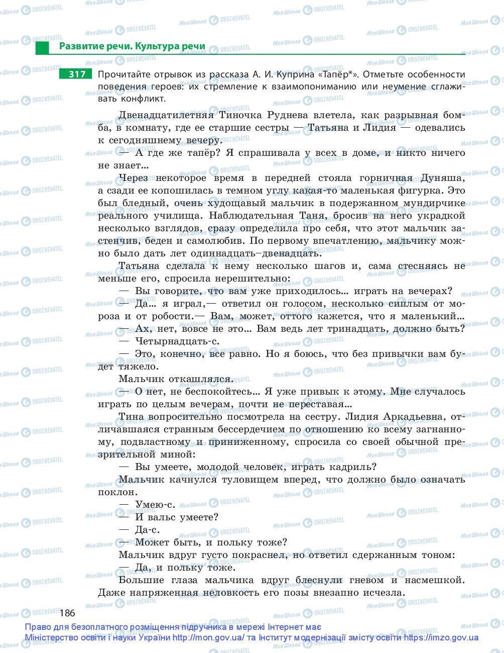 Підручники Російська мова 9 клас сторінка 186