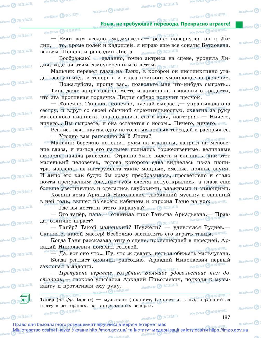 Підручники Російська мова 9 клас сторінка 187