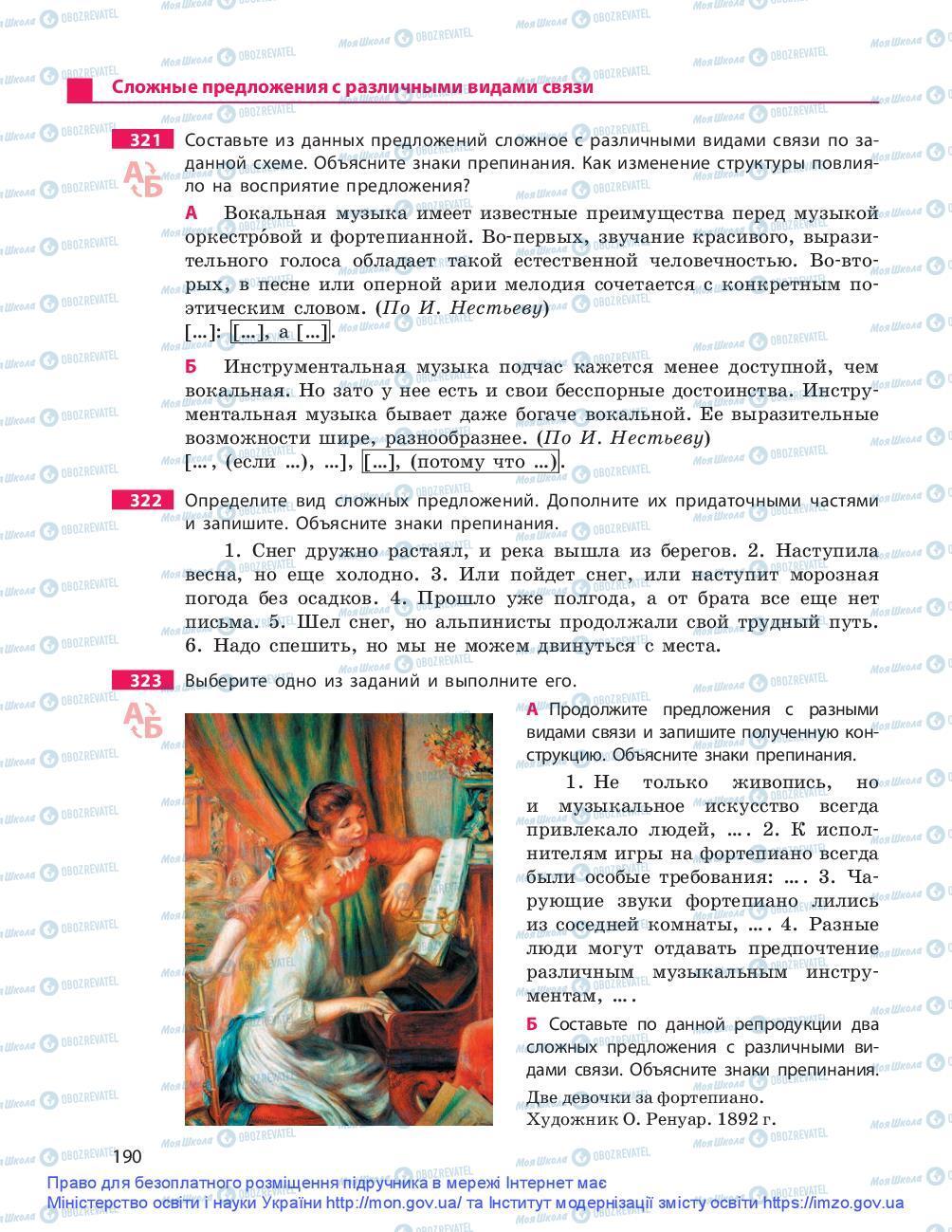 Підручники Російська мова 9 клас сторінка 190