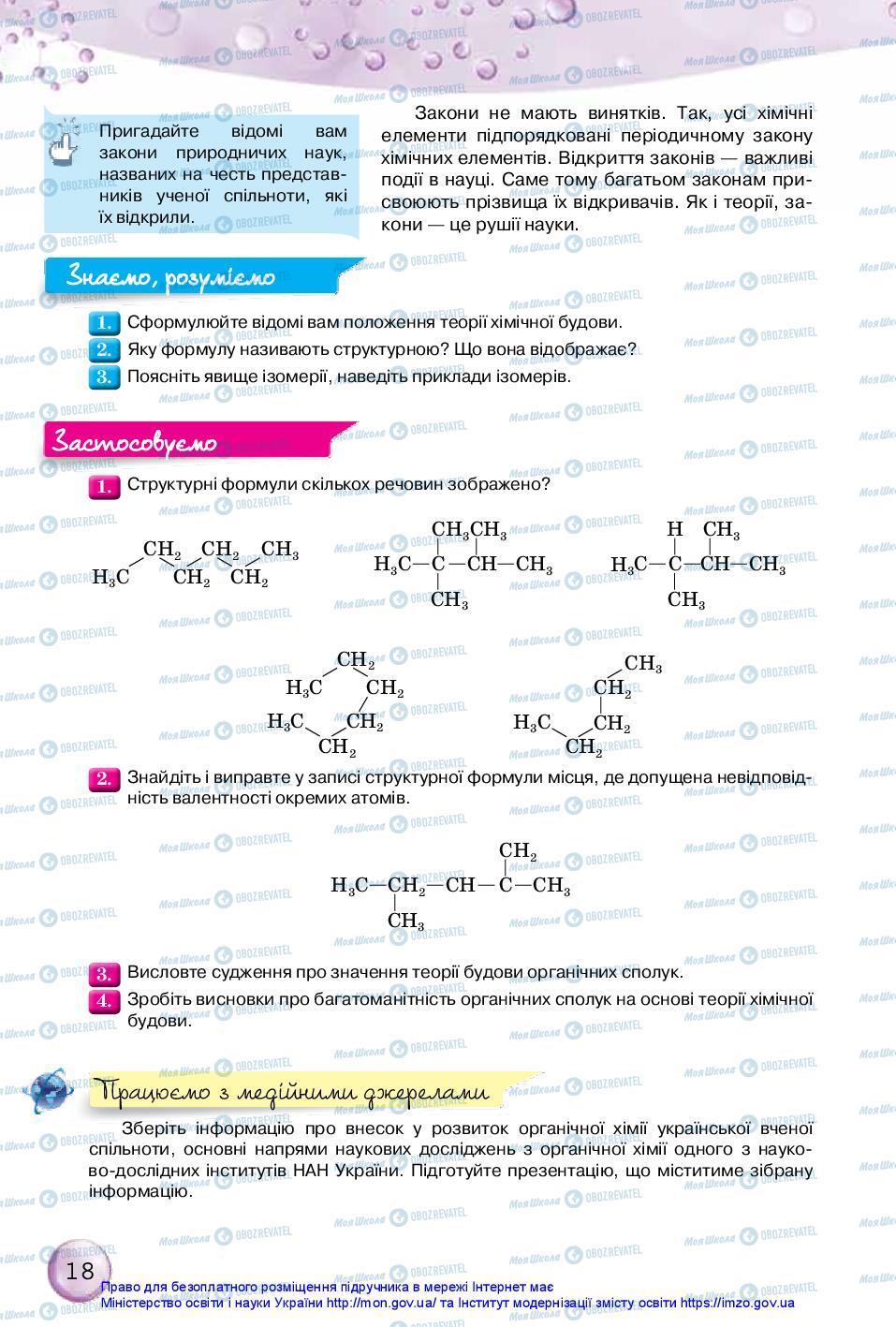 Підручники Хімія 10 клас сторінка 18