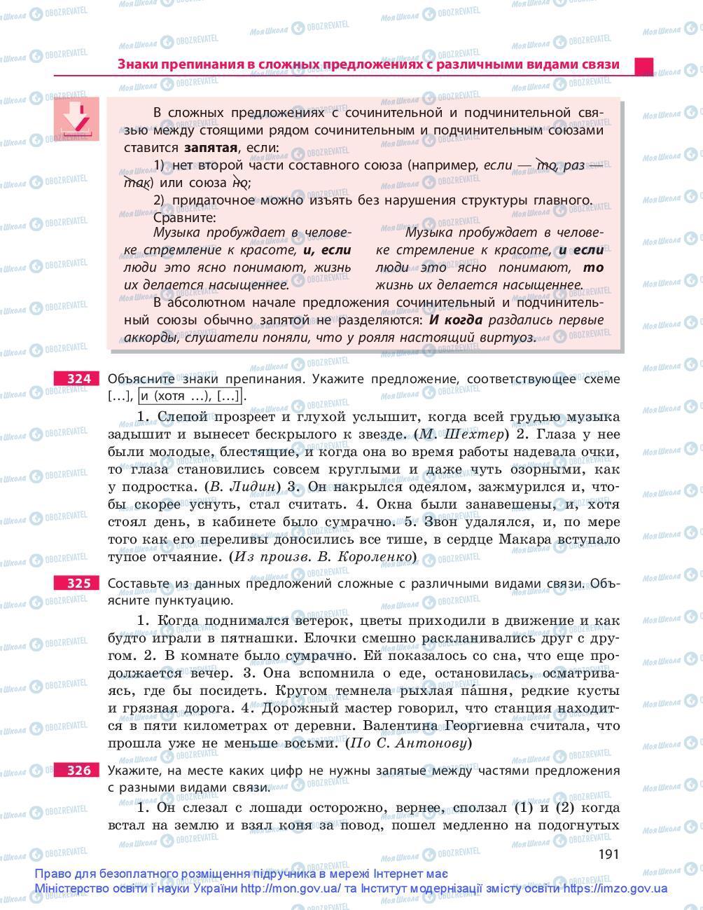 Підручники Російська мова 9 клас сторінка 191
