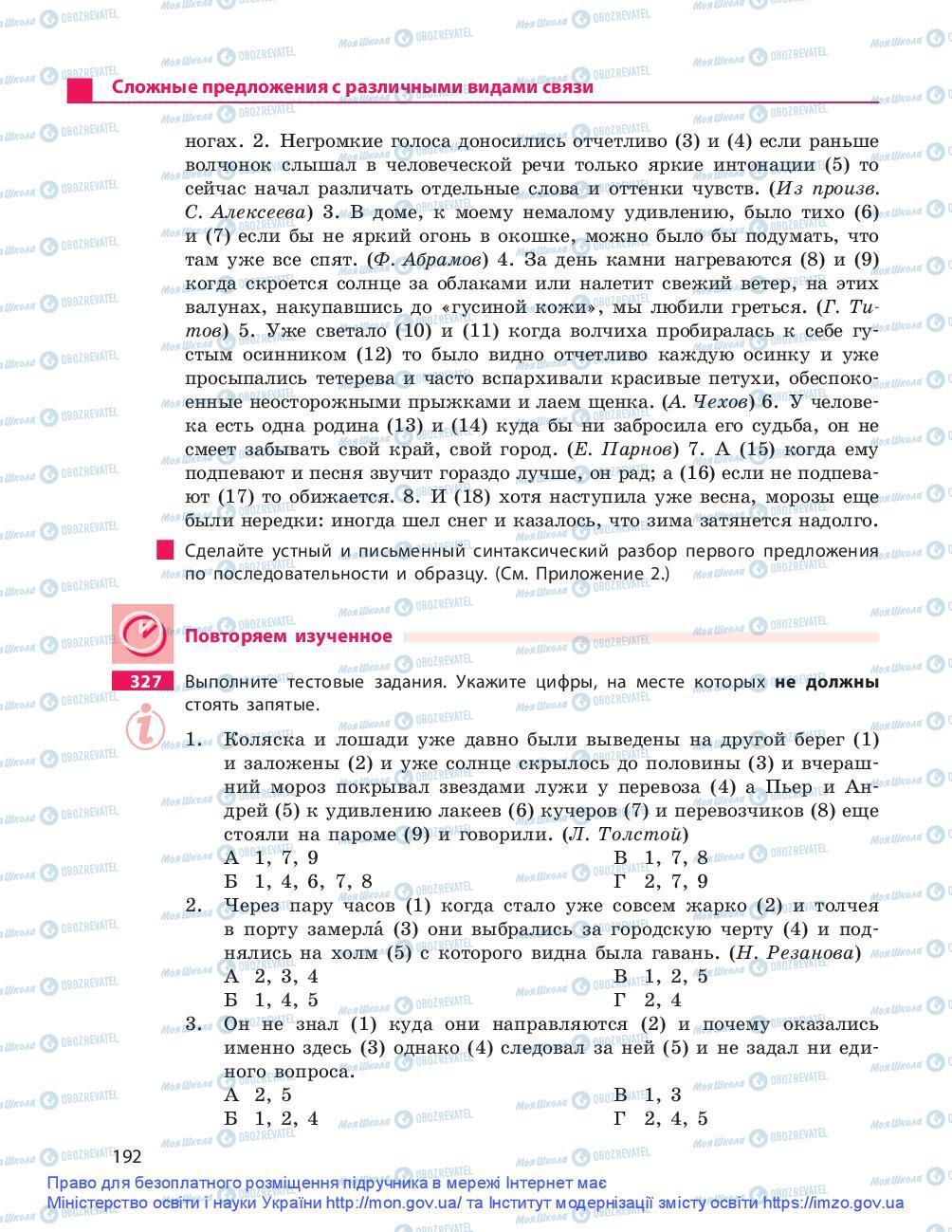 Підручники Російська мова 9 клас сторінка 192