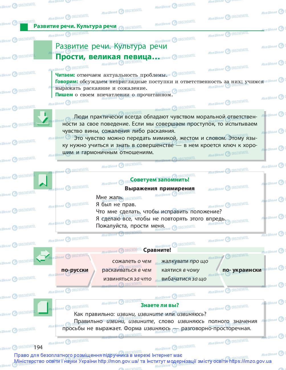 Підручники Російська мова 9 клас сторінка 194