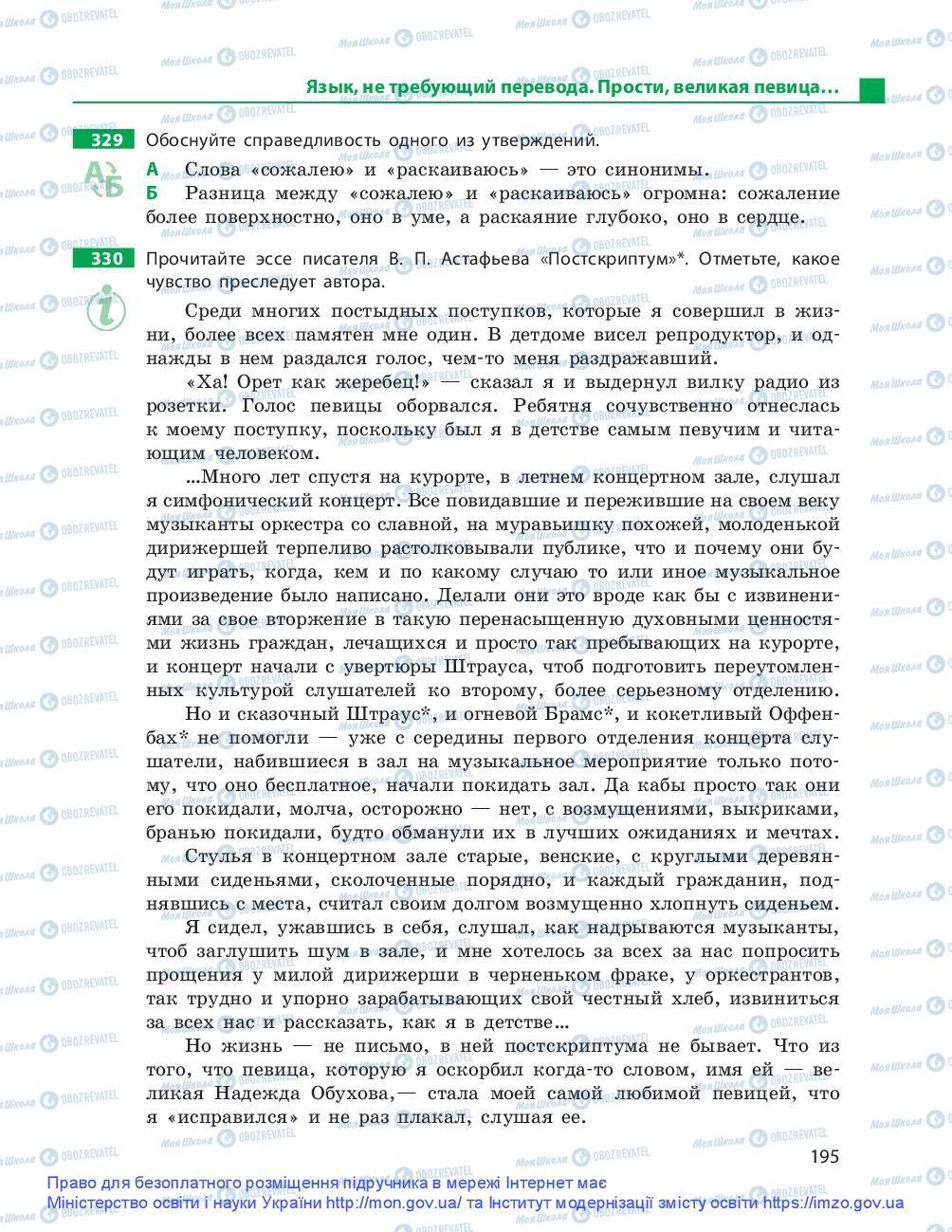 Підручники Російська мова 9 клас сторінка 195