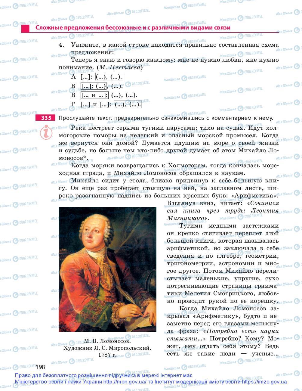 Підручники Російська мова 9 клас сторінка 198