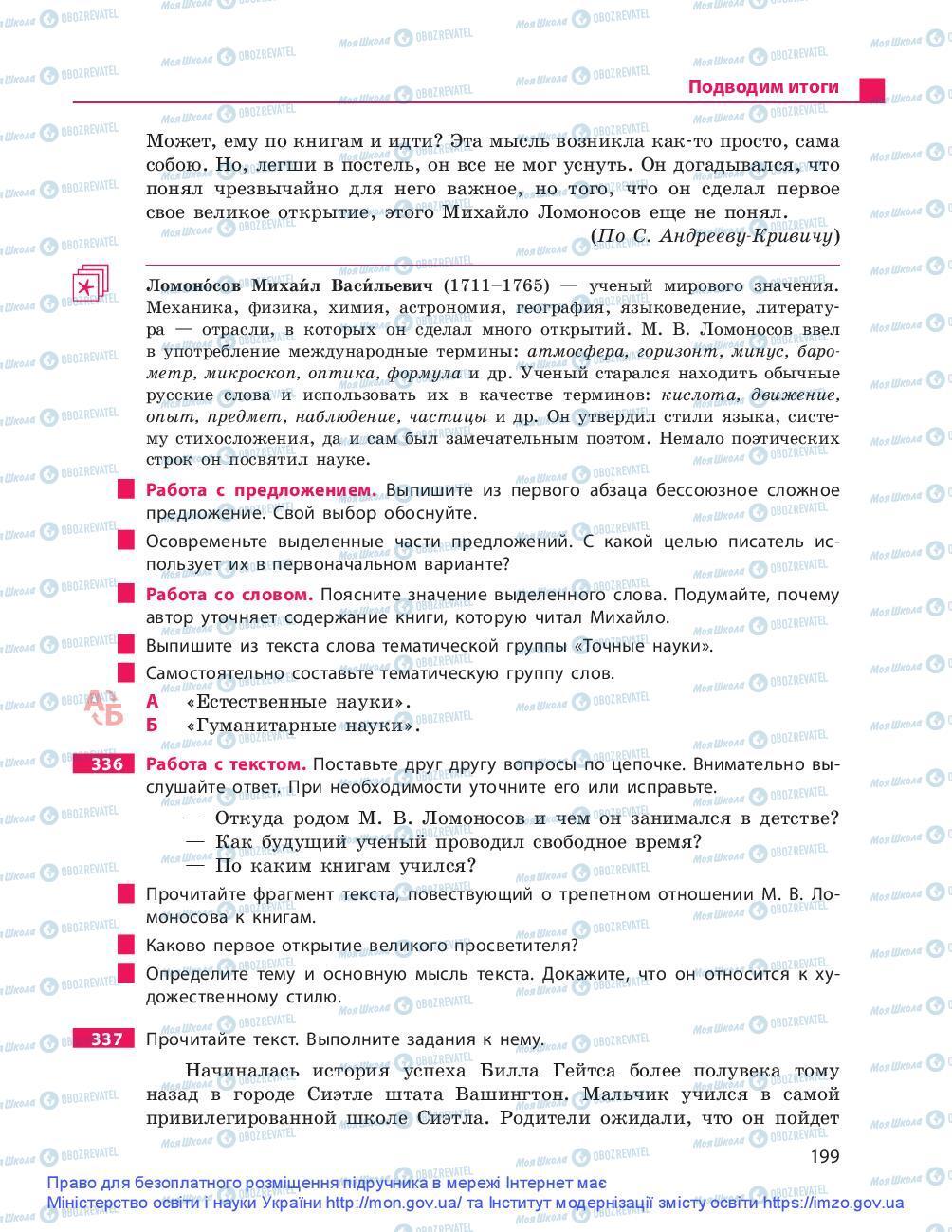 Учебники Русский язык 9 класс страница 199