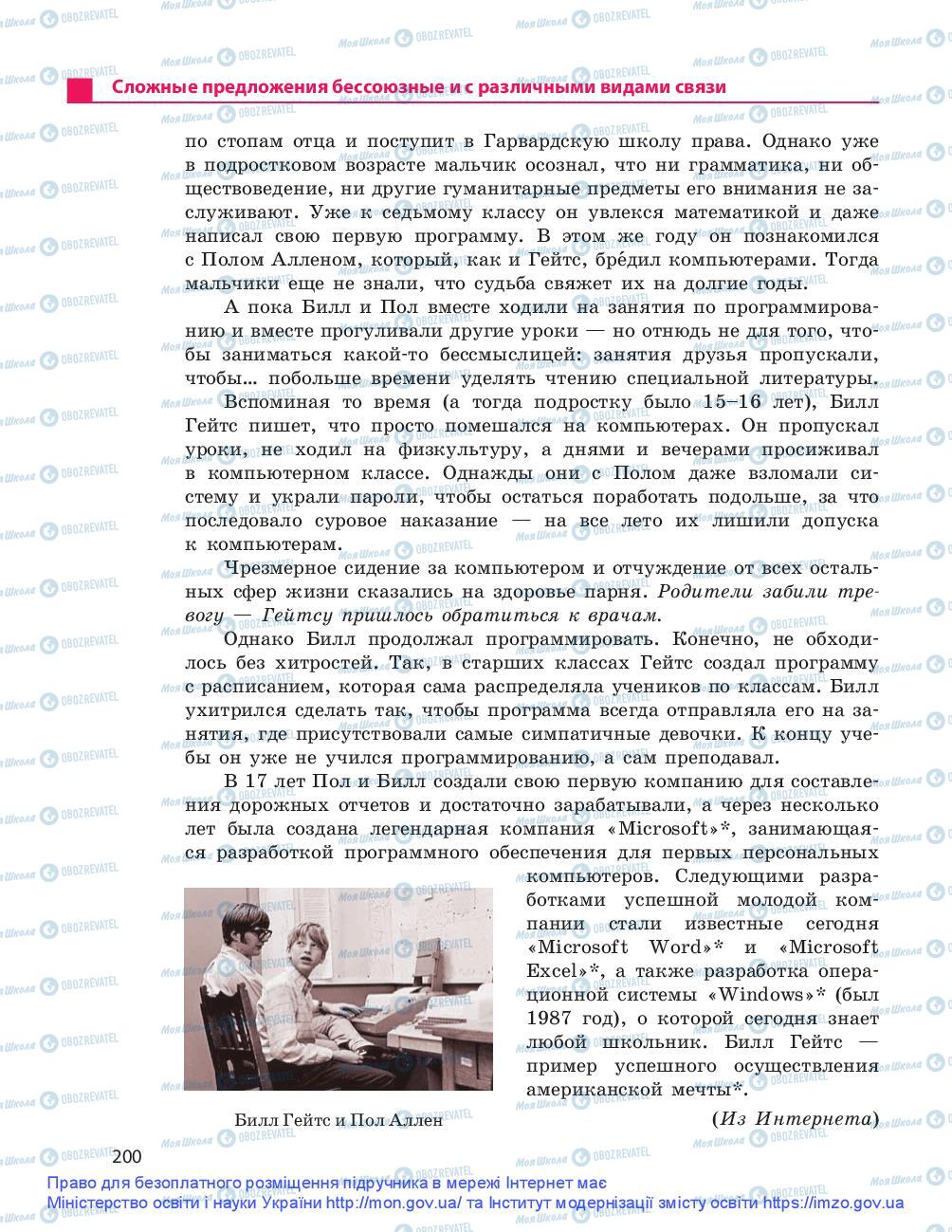 Підручники Російська мова 9 клас сторінка 200