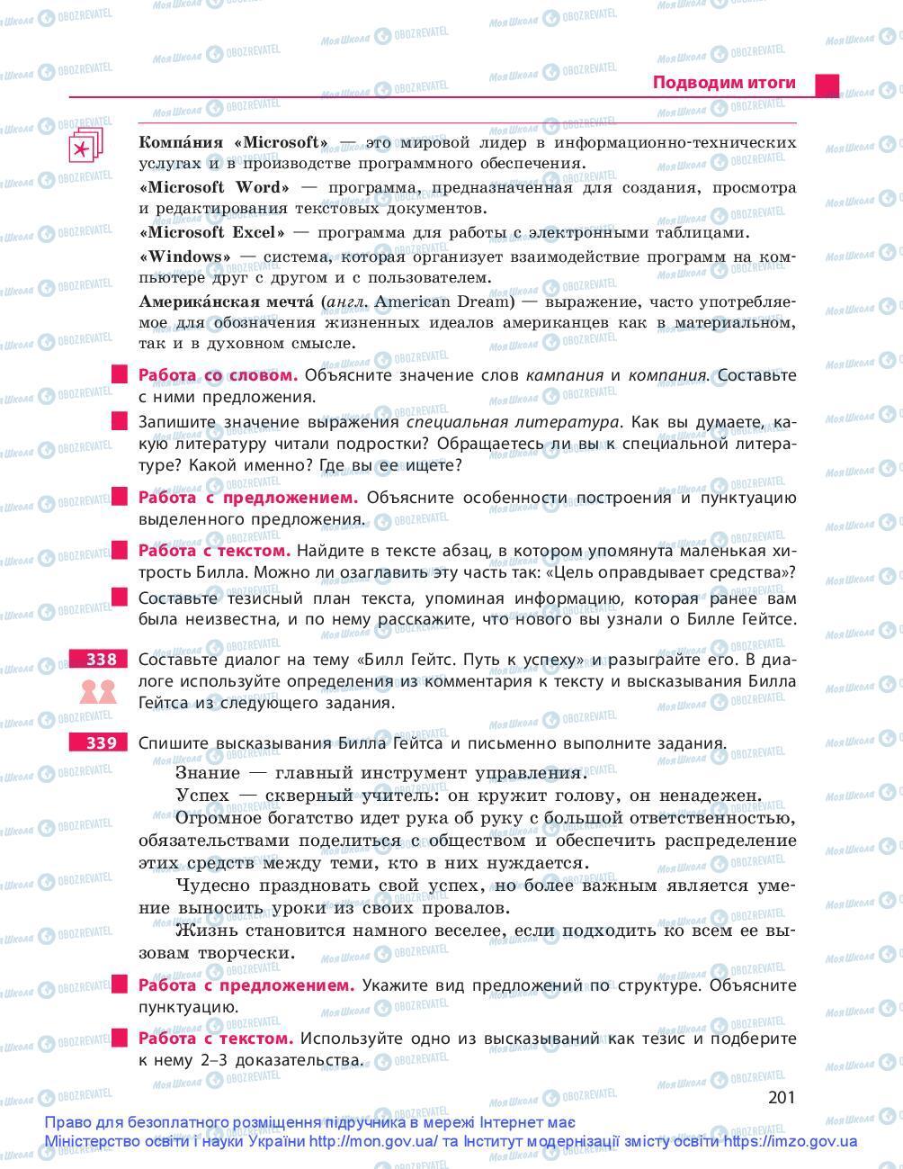 Підручники Російська мова 9 клас сторінка 201