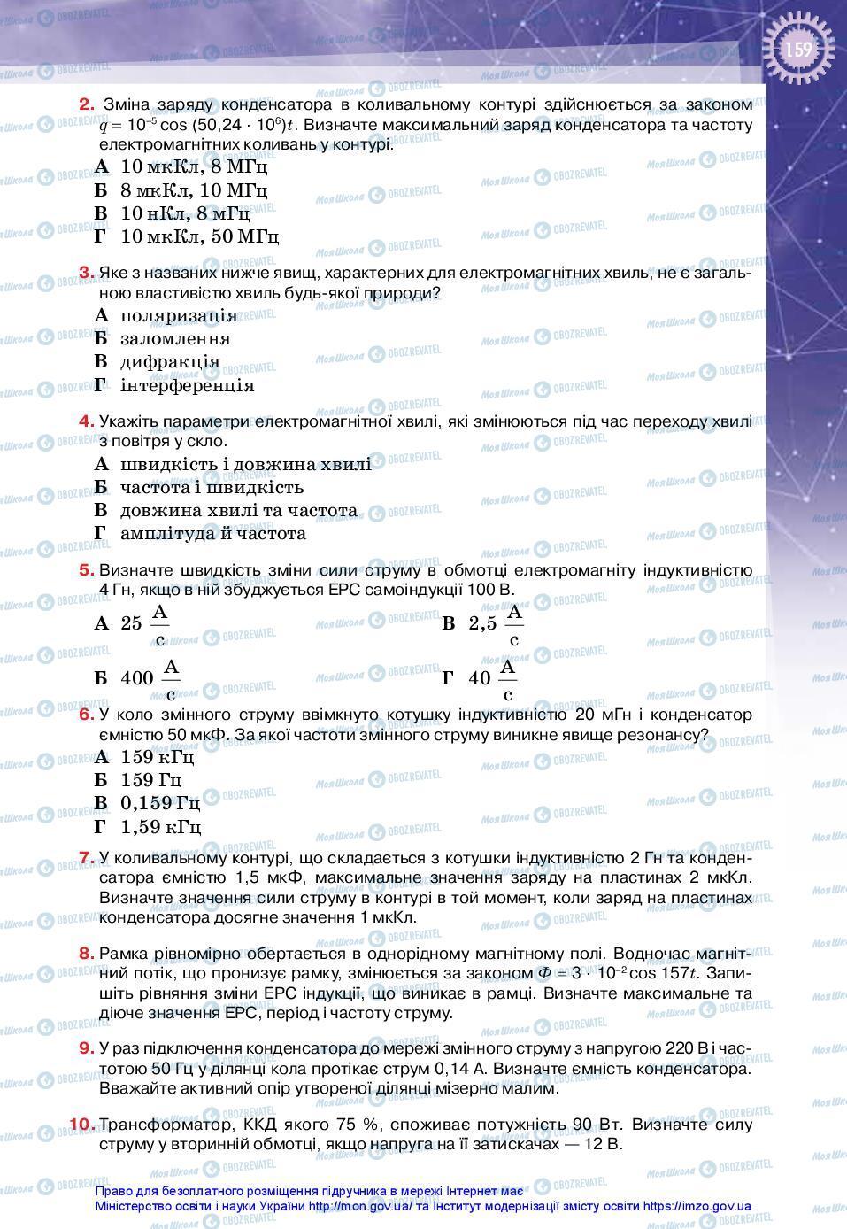 Учебники Физика 11 класс страница 159