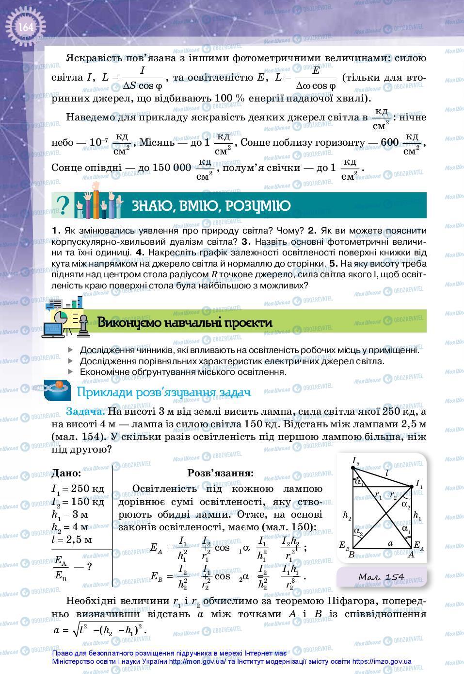 Учебники Физика 11 класс страница 164