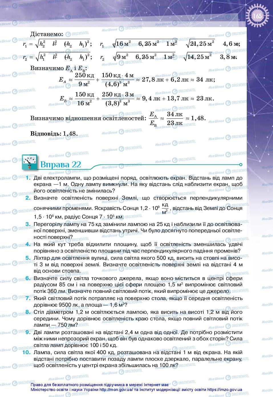 Учебники Физика 11 класс страница 165