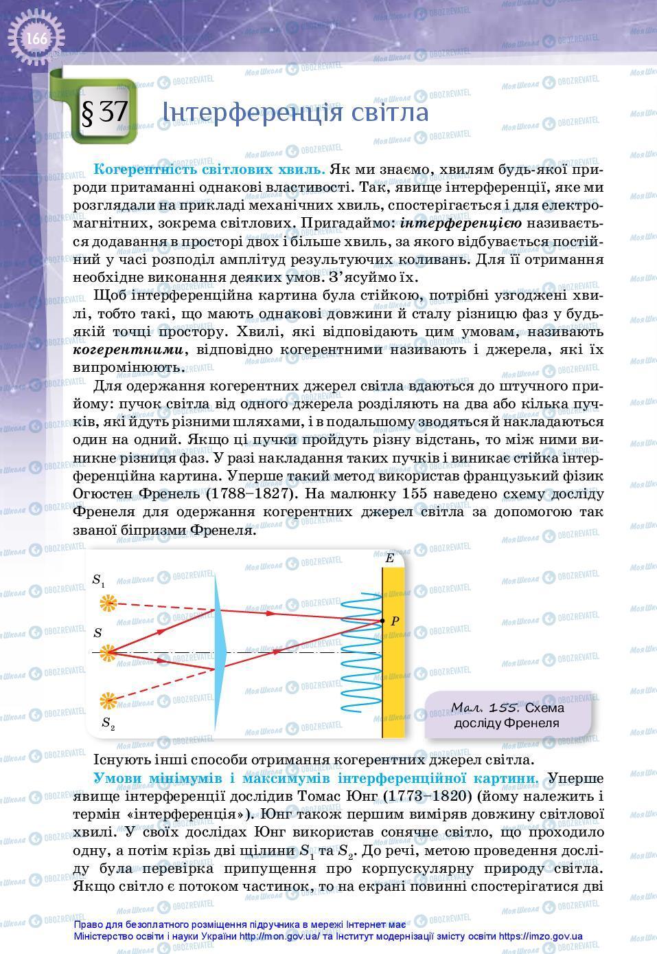 Підручники Фізика 11 клас сторінка 166