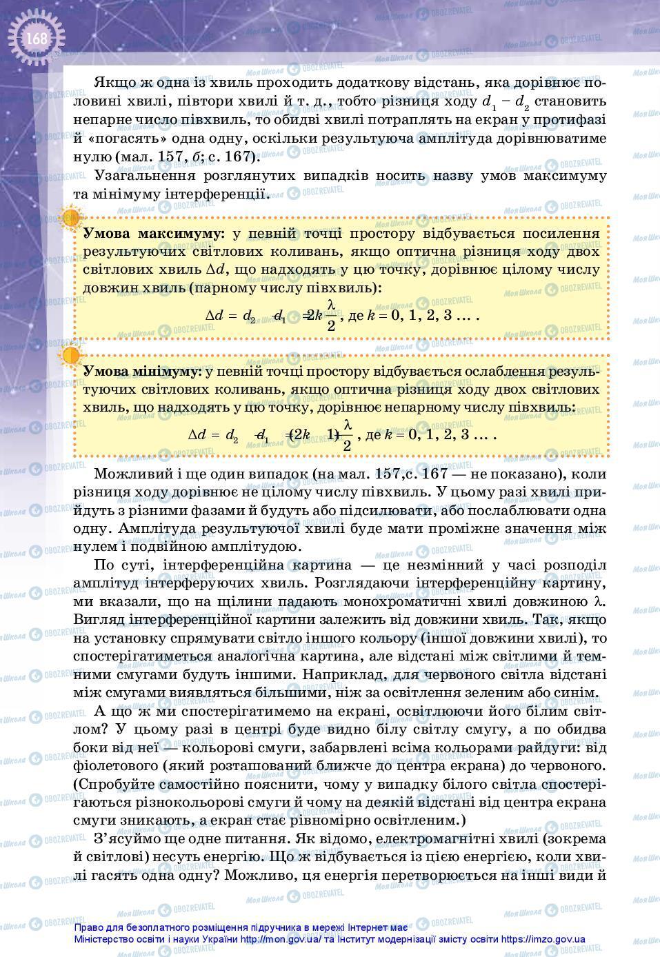 Підручники Фізика 11 клас сторінка 168
